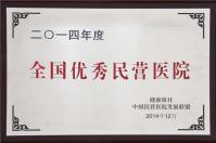 """授予""""2014年度全国优秀民营医院"""""""
