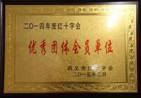 """2015年2月被授予""""优秀团体会员单位"""""""